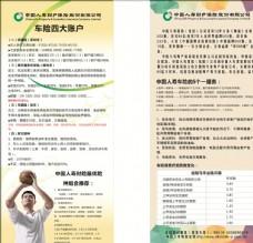 中国人寿车险展架