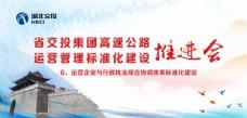 荆州风情标准化建设推进会