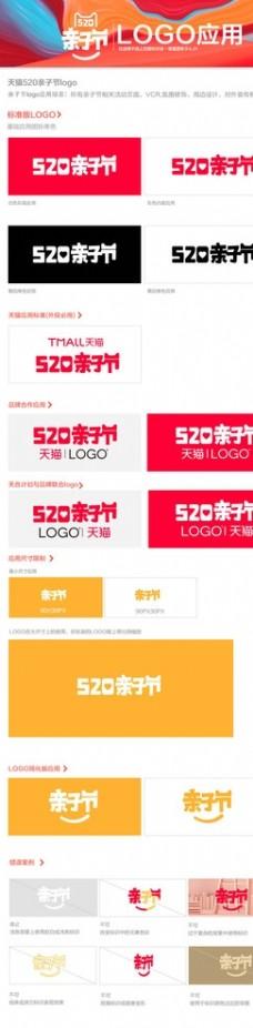 淘宝天猫520亲子节LOGO