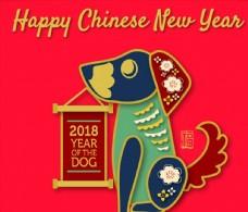 2018年彩色狗剪贴画矢量素材