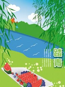 春季清明踏青游玩插画海报设计