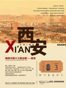 西安印象旅游海报