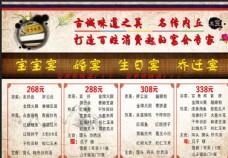 春节年夜饭