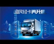 蓝色科技卡车升级宣传海报