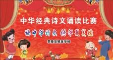 中华经典诗文诵读比赛