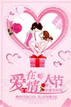 情人节海报
