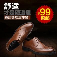 秋冬男鞋主图直通车
