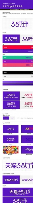 2018天猫38女王节logo