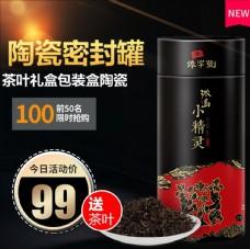 中国风包装盒茶叶罐主图