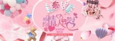 淘宝天猫情人节女装粉色手绘海报