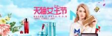 淘宝天猫38女王节女装海报
