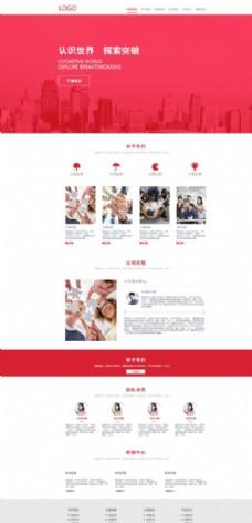 红色企业网站素材