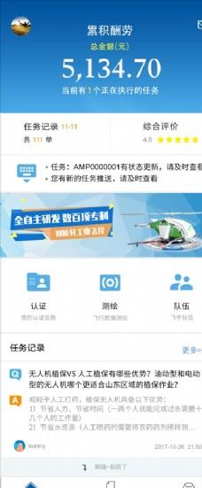 飞手植保app