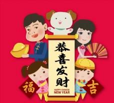 卡通春节家庭和宠物狗矢量素材