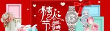 淘宝天猫浪漫情人节珠宝饰品海报