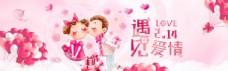 淘宝天猫情人节粉色手绘风海报