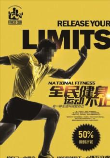 运动减肥健身海报广告图片下载