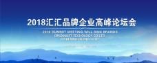 会议展板会议背景图片下载PSD