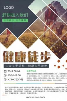 运动徒步健身海报广告图片下载