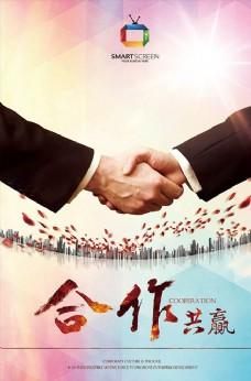 合作共赢海报