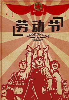 劳动节海报