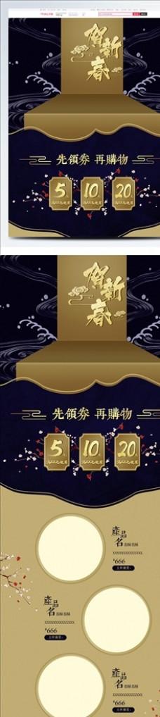 中国风首页