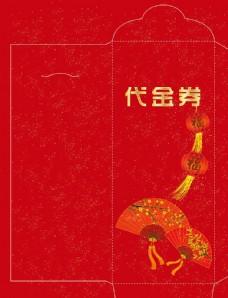 新年红包印刷文件