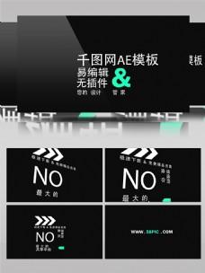 宣传用片头片尾节奏感MG动画AE模板