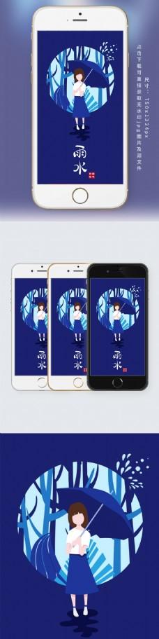 原创插画蓝色雨水手机配图设计