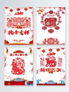 2018狗年红色中国风春节喜庆背景