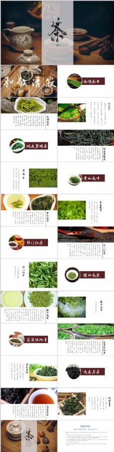 绿色棕色简约茶文化茶品种介绍PPT模板