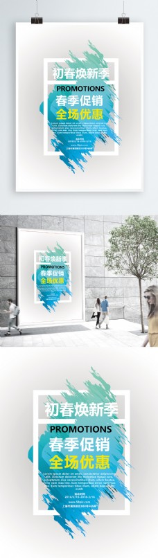 简约小清新初春焕新季促销海报