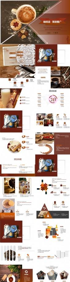 咖啡店策划推广PPT模板