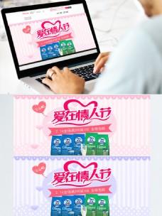 粉色条纹爱在情人节牛奶海报