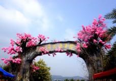 樱花悠乐园