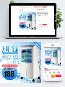电商淘宝天猫空调节蓝色空调主图