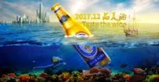 啤酒美酒淘宝海报