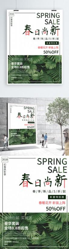 春季焕新季促销海报