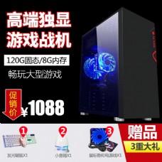 淘宝电脑主图黑色组装电脑