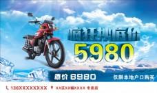 摩托车促销单页