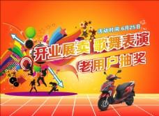 开业摩托车宣传单页