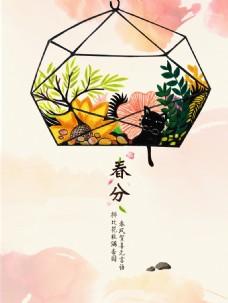 传统二十四节气春分海报背景设计