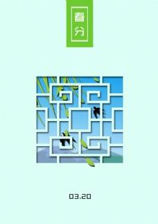 二十四节气春分海报背景设计