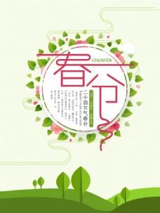 精美二十四节气春分海报背景设计