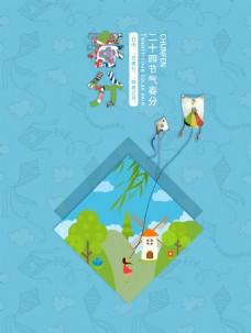 创意二十四节气春分海报背景设计