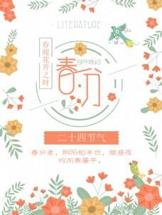 水彩二十四节气春分海报背景设计