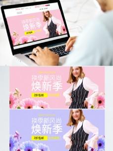粉色花朵春季焕新季女装首页模板