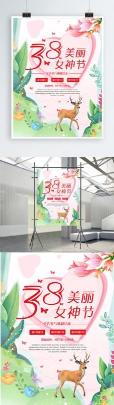 38女神节绿色促销节日海报