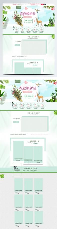 绿色唯美电商促销女装春夏新风尚首页模板