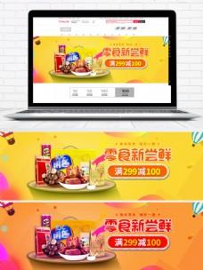 淘宝天猫吃货节美食海报设计模板